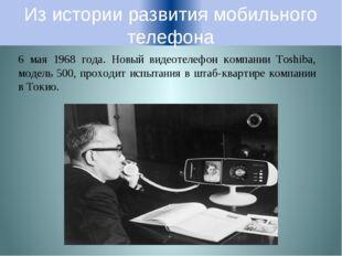 Из истории развития мобильного телефона 6 мая 1968 года. Новый видеотелефон к