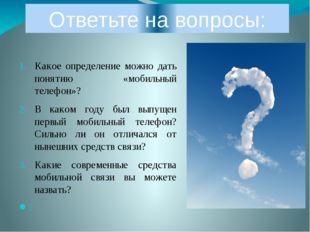 Ответьте на вопросы: Какое определение можно дать понятию «мобильный телефон»