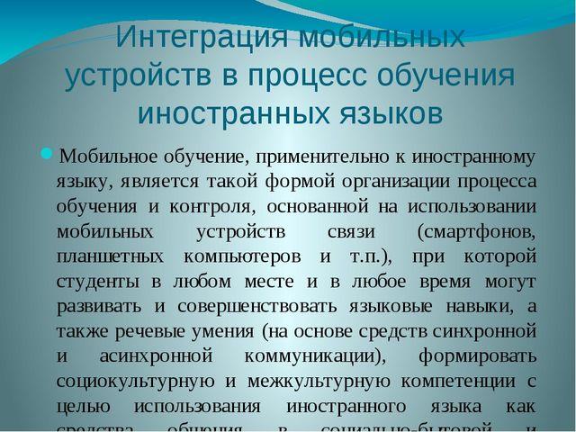 Интеграция мобильных устройств в процесс обучения иностранных языков Мобильно...