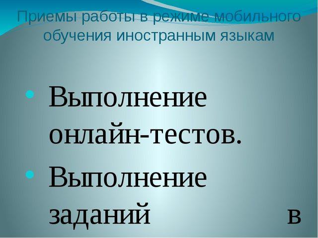 Приемы работы в режиме мобильного обучения иностранным языкам Выполнение онла...