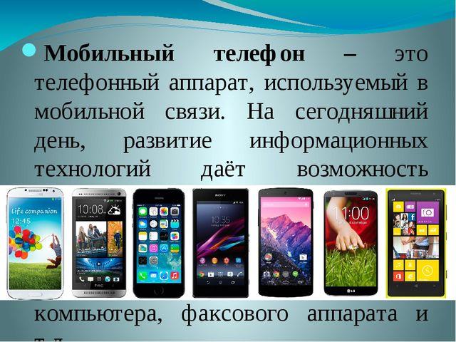 Мобильный телефон – это телефонный аппарат, используемый в мобильной связи. Н...