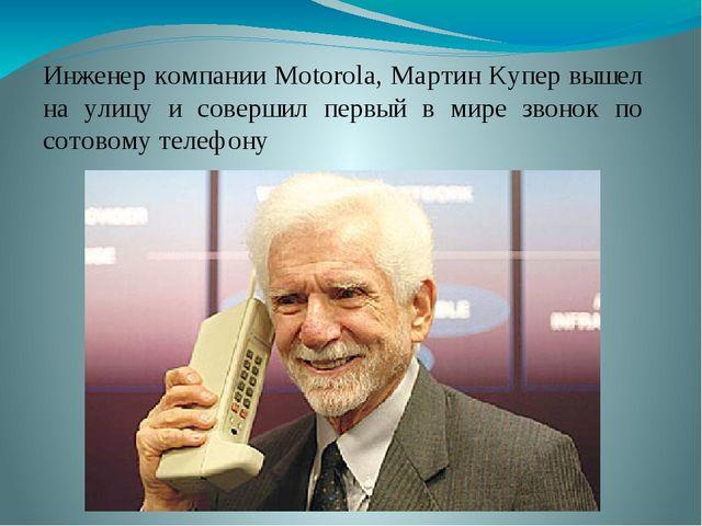 Инженер компании Motorola, Мартин Купер вышел на улицу и совершил первый в ми...