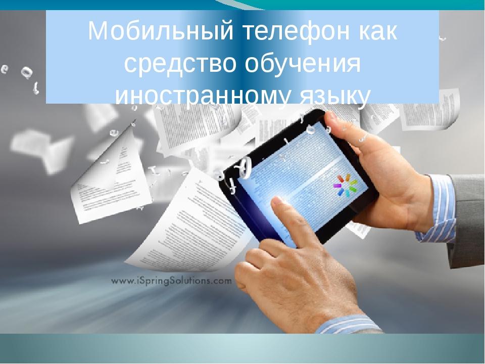 Мобильный телефон как средство обучения иностранному языку