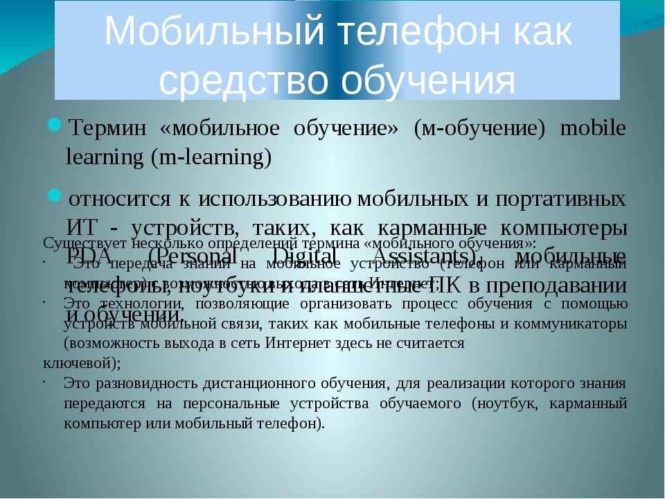 Мобильный телефон как средство обучения Термин «мобильное обучение» (м-обучен...