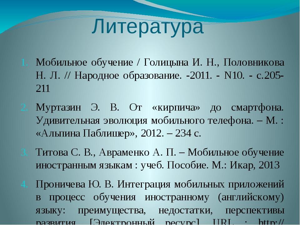 Литература Мобильное обучение / Голицына И. Н., Половникова Н. Л. // Народное...