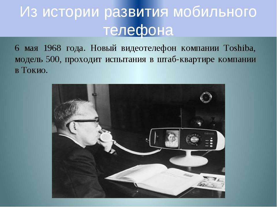 Из истории развития мобильного телефона 6 мая 1968 года. Новый видеотелефон к...