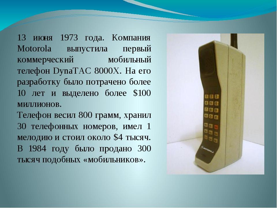 13 июня 1973 года. Компания Motorola выпустила первый коммерческий мобильный...