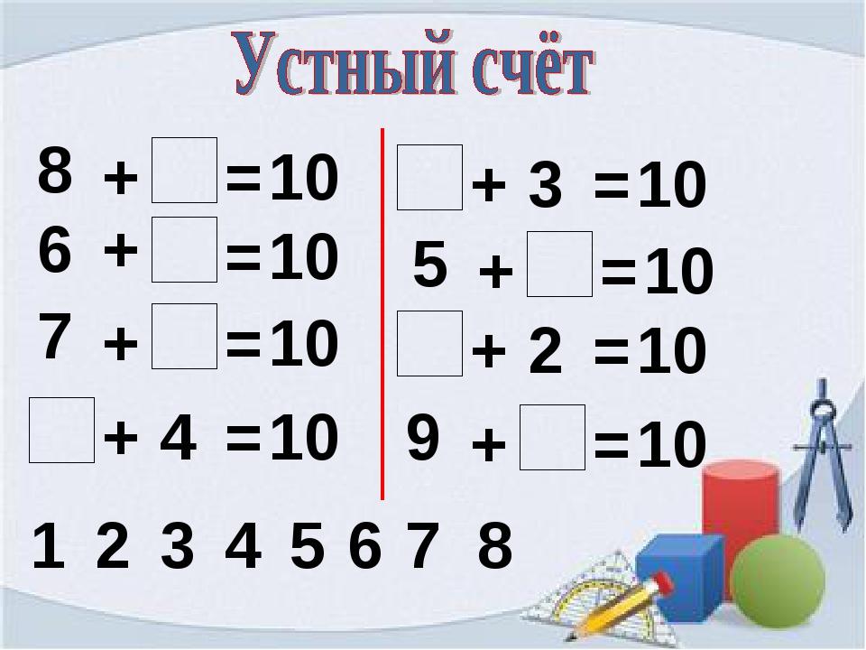 6 + = 10 1 2 3 4 5 6 7 8