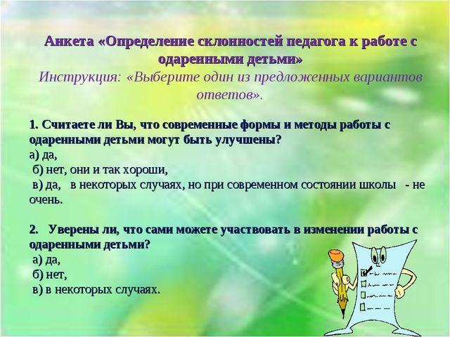 Анкета «Определение склонностей педагога к работе с одаренными детьми» Инстру...