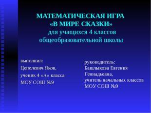 МАТЕМАТИЧЕСКАЯ ИГРА «В МИРЕ СКАЗКИ» для учащихся 4 классов общеобразовательно