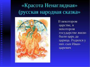 «Красота Ненаглядная» (русская народная сказка» В некотором царстве, в некото
