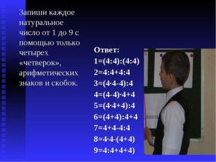 Запиши каждое натуральное число от 1 до 9 с помощью только четырех «четверок