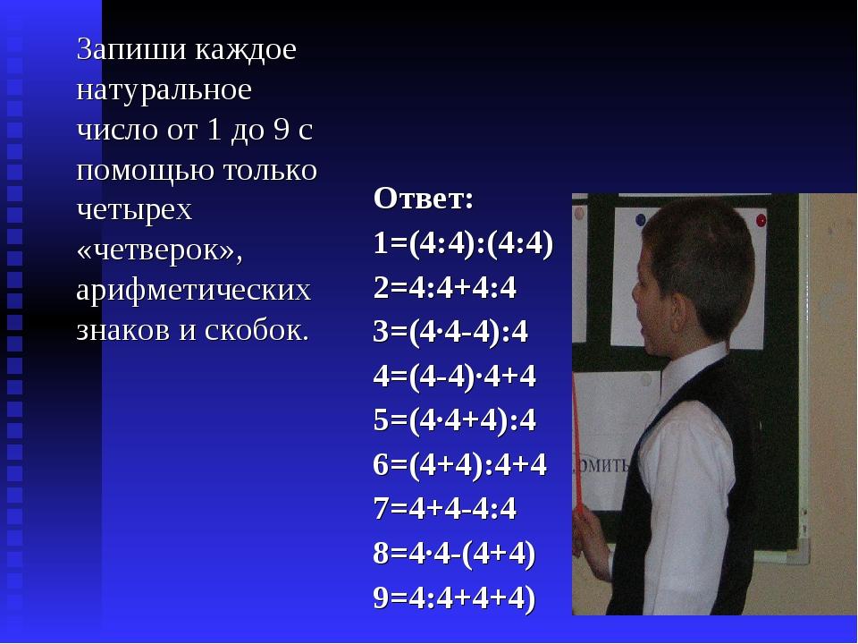 Запиши каждое натуральное число от 1 до 9 с помощью только четырех «четверок...