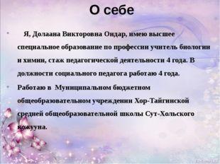 Я, Долаана Викторовна Ондар, имею высшее специальное образование по професси
