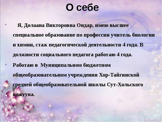 Я, Долаана Викторовна Ондар, имею высшее специальное образование по професси...