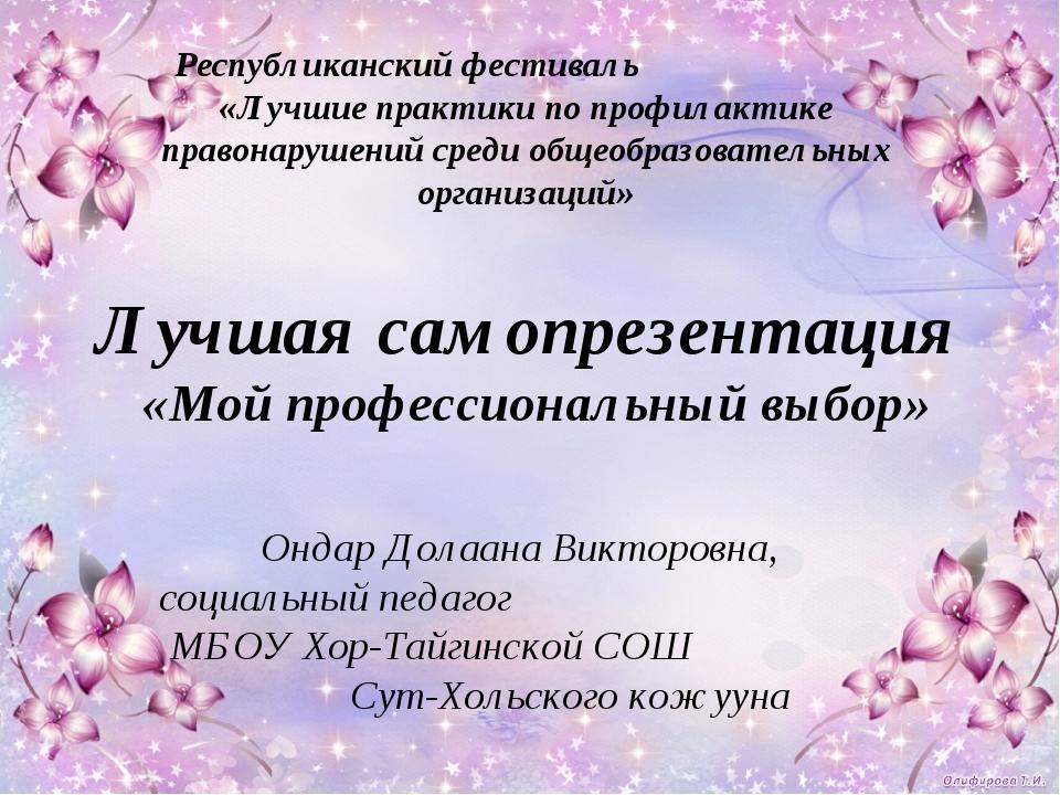 Лучшая самопрезентация «Мой профессиональный выбор» Республиканский фестивал...
