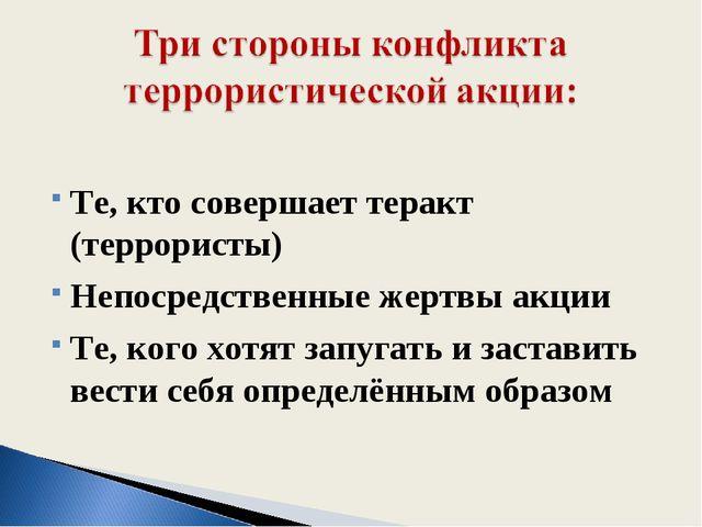 Те, кто совершает теракт (террористы) Непосредственные жертвы акции Те, ког...