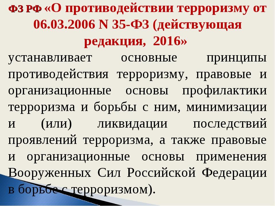 ФЗ РФ «О противодействии терроризму от 06.03.2006 N 35-ФЗ (действующая реда...