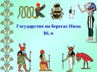 * Государство на берегах Нила §6, к