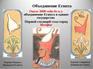 Объединение Египта Около 3000 года до н.э. объединение Египта в единое госуда