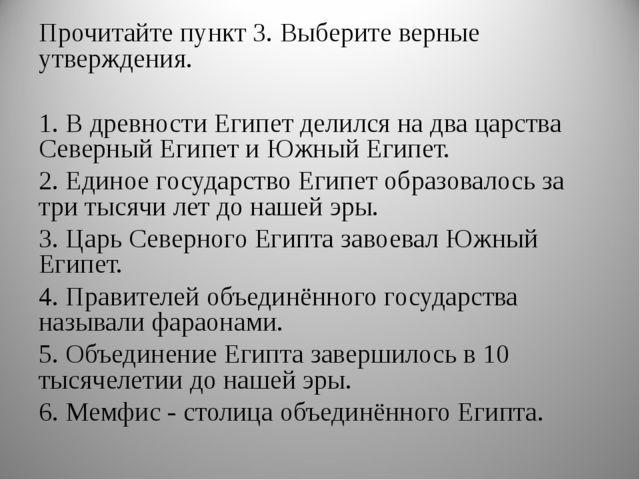 Прочитайте пункт 3. Выберите верные утверждения. 1. В древности Египет делилс...