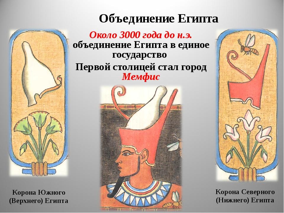 Объединение Египта Около 3000 года до н.э. объединение Египта в единое госуда...