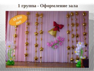 1 группа - Оформление зала 15 000 руб