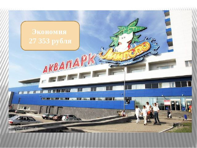 Экономия 27353 рубля