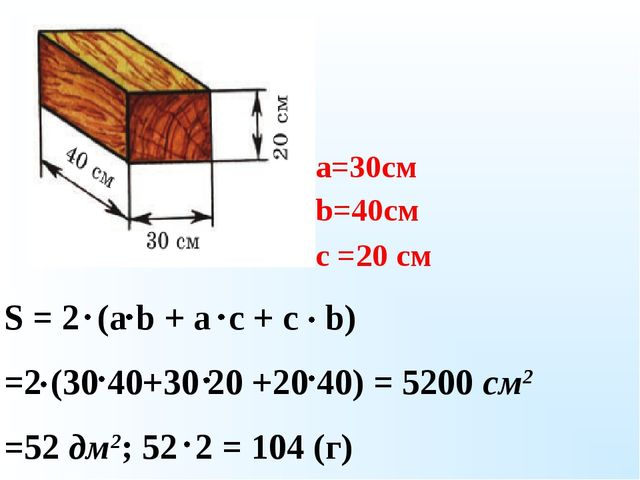 a=30см b=40см c =20 см