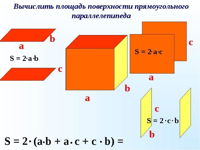 Вычислить площадь поверхности прямоугольного параллелепипеда a c b a a b b c...