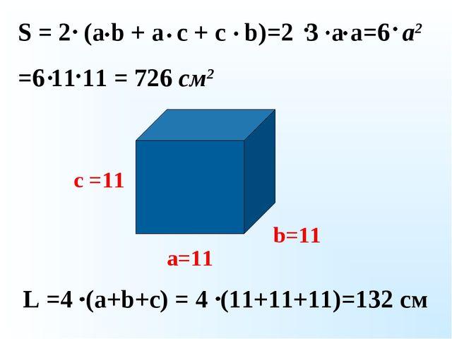 a=11 b=11 c =11