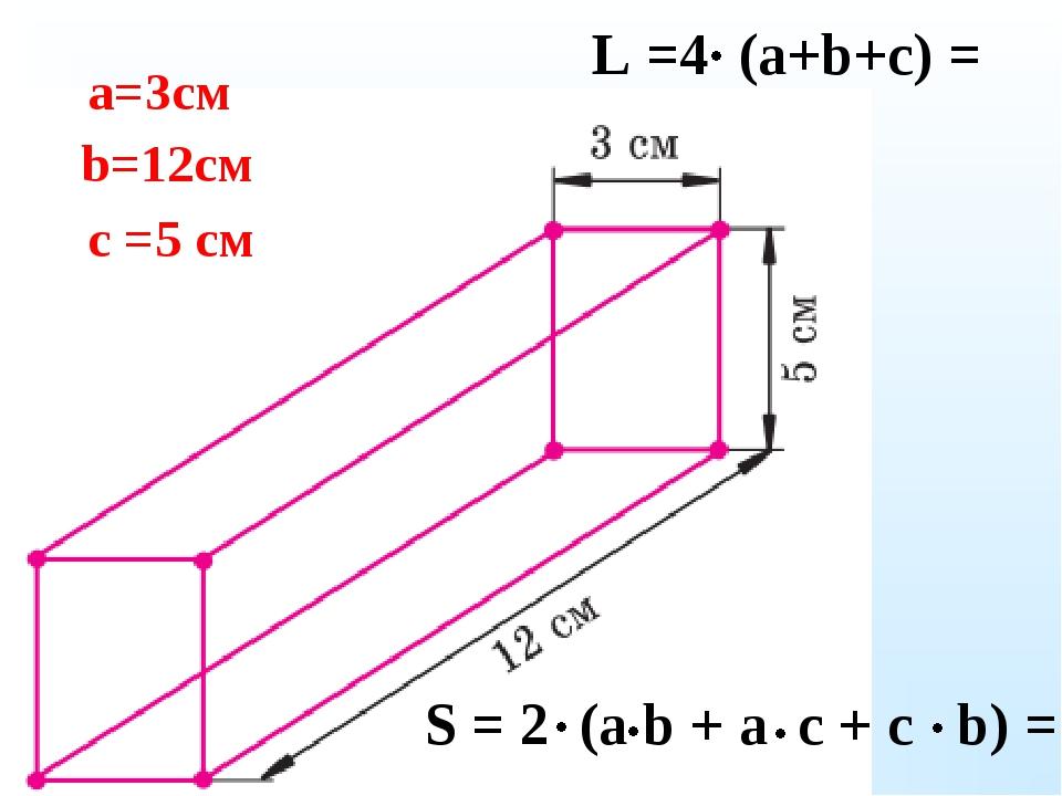 a=3см b=12см c =5 см