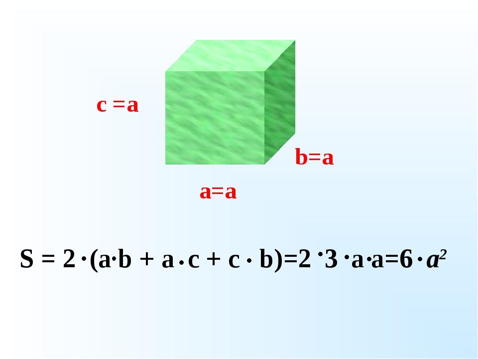 a=а b=а c =а
