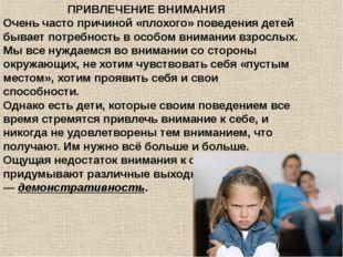 ПРИВЛЕЧЕНИЕ ВНИМАНИЯ Очень часто причиной «плохого» поведения детей бывает