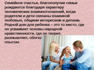 Семейное счастье, благополучие семьи рождаются благодаря характеру человеческ