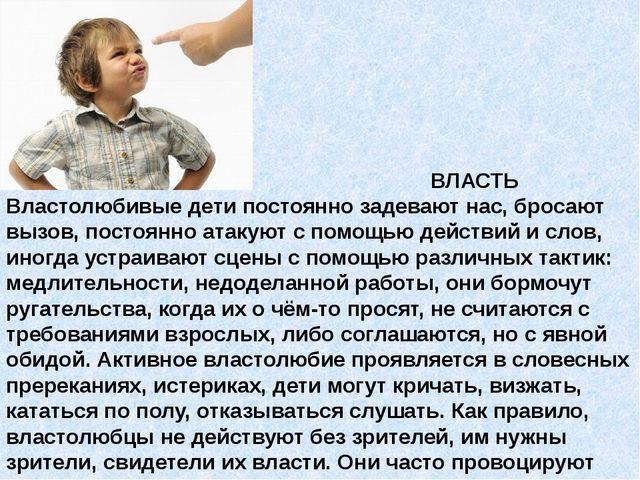 ВЛАСТЬ Властолюбивые дети постоянно задевают нас, бросают вызов, постоянно а...