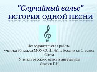Исследовательская работа ученика 6б класса МОУ СОШ №1 г. Ессентуки Стасюка Ол