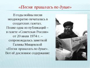 В годы войны песня неоднократно печаталась в солдатских газетах. Позже одна и