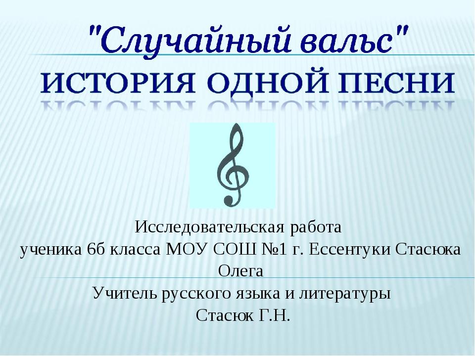Исследовательская работа ученика 6б класса МОУ СОШ №1 г. Ессентуки Стасюка Ол...