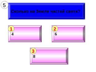Сколько на Земле частей света? 5 4 1 6 2 8 3