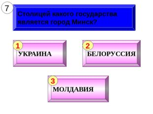 Столицей какого государства является город Минск? 7 УКРАИНА 1 БЕЛОРУССИЯ 2 МО