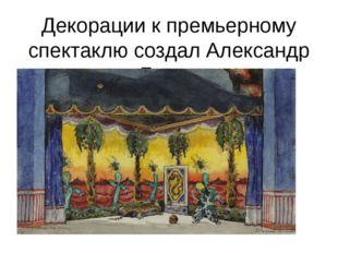 Декорации к премьерному спектаклю создал Александр Бенуа