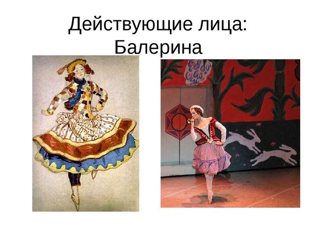 Действующие лица: Балерина