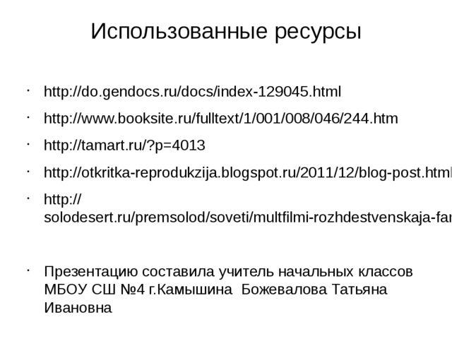 Использованные ресурсы http://do.gendocs.ru/docs/index-129045.html http://www...