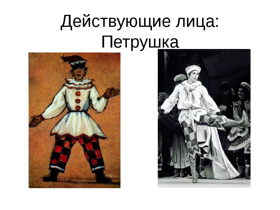 Действующие лица: Петрушка