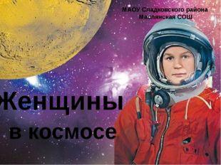 МАОУ Сладковского района Маслянская СОШ Женщины в космосе