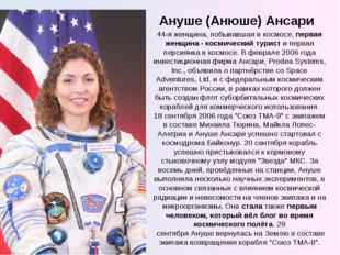 Ануше (Анюше) Ансари 44-я женщина, побывавшая в космосе, первая женщина - кос