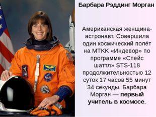 Барбара Рэддинг Морган Американская женщина-астронавт. Совершила один космиче