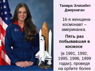 Тамара Элизабет Джерниган 16-я женщина-космонавт – американка. Пять раз побыв