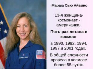 Марша Сью Айвинс 13-я женщина-космонавт - американка. Пять раз летала в космо
